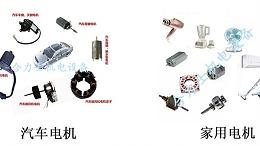 微型电机设备生产的电机一般应用于哪些领域?