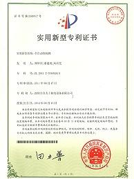 全自动绕线机专利证书